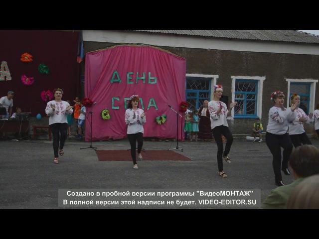 ДЕНЬ СЕЛА ПЕТРОПАВЛОВКА анс.Радуга танец