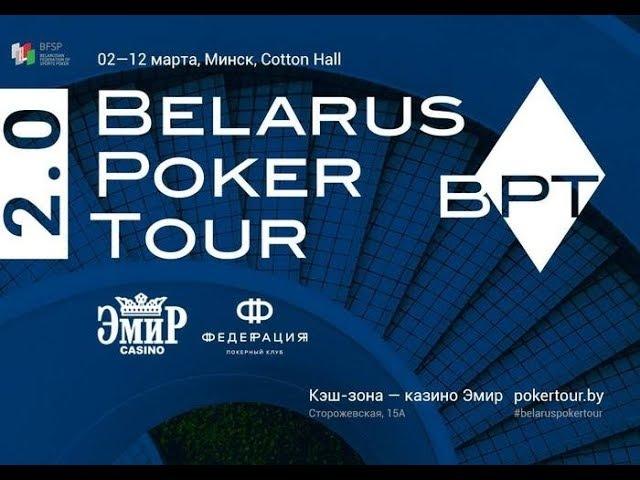 Обзор Серии BPT. Belarus Poker Tour 2-12 марта 2018