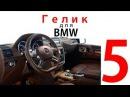 Гелик для BMW .Часть 5
