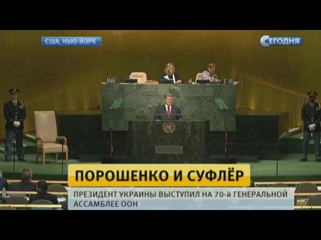 С трибуны ООН Порошенко обвинил Москву во всех проблемах Киева