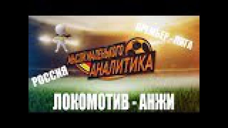 ФУТБОЛ | РОССИЯ | ПРЕМЬЕР - ЛИГА | ЛОКОМОТИВ - АНЖИ | СТАВКА НА СПОРТ