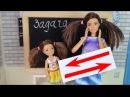 В ШКОЛУ ВМЕСТО ДОЧКИ Поменялись местами Мультик Барби Школа Играем в Куклы Барби