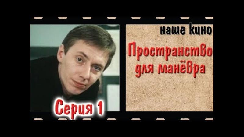 Пространство для манёвра. Серия 1. Наше кино. Экранизация. Киноповесть. 1973.