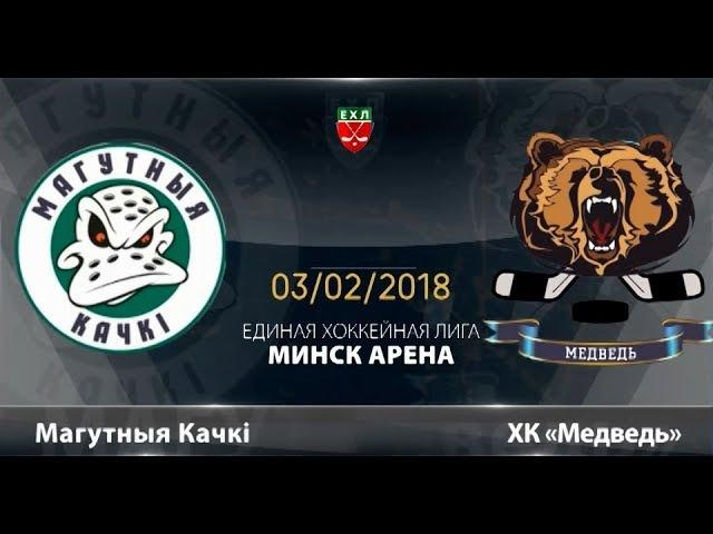 Магутныя Качкi Медведь (03.02.2018). Игра