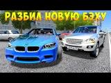 Батя подарил новую машину Я заблудился в Москве Разбил нулевую BMW M5 City Car Driving Игр ...