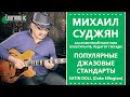 Популярные джазовые стандарты на гитаре   Satin Doll на гитаре - Михаил Суджян