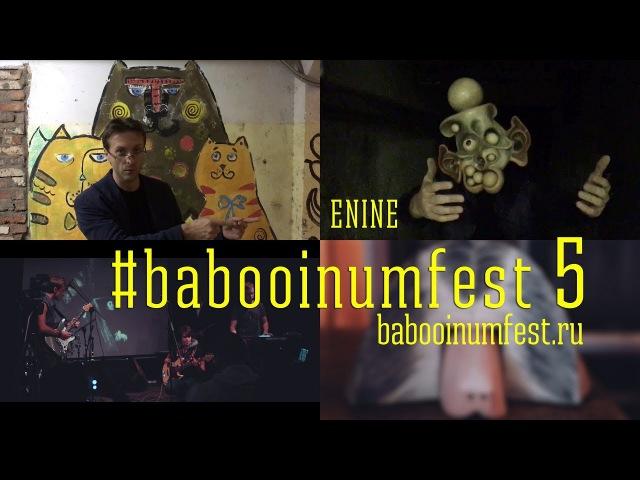ENINE Приглашение на babooinumfest5