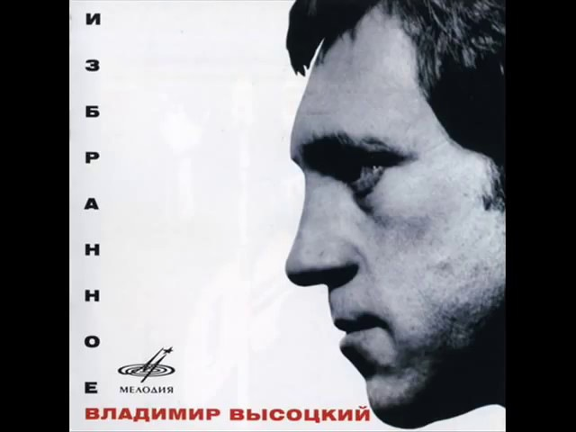 Владимир Высоцкий Избранное с анс Мелодия 1975