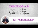 Свобода - Смирнов А.В. о Боге, о вере, о церкви Студия РХР