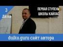 Первая ступень школы Кайлас Андрея Дуйко день третий ! 2014 год - старая версия.