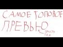 Чат Предлагают в скайп флирт Скинул свои фото Полный Трееееееешак