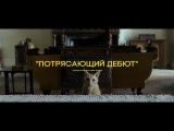 ЛЕДИ МАКБЕТ (Lady Macbeth, 2016) - официальный русский трейлер HD - HZ