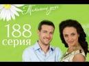 Татьянин день   188 серия