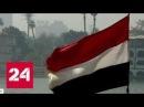 Битва за Нил монументы, разделенные тысячелетиями - Россия 24