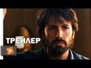 Операция «Арго» (2012) | Трейлер 1 | Киноклипы Хранилище
