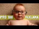 Видеореклама. Изготовление рекламных видео. Как создать промо ролик. Реклама на ...