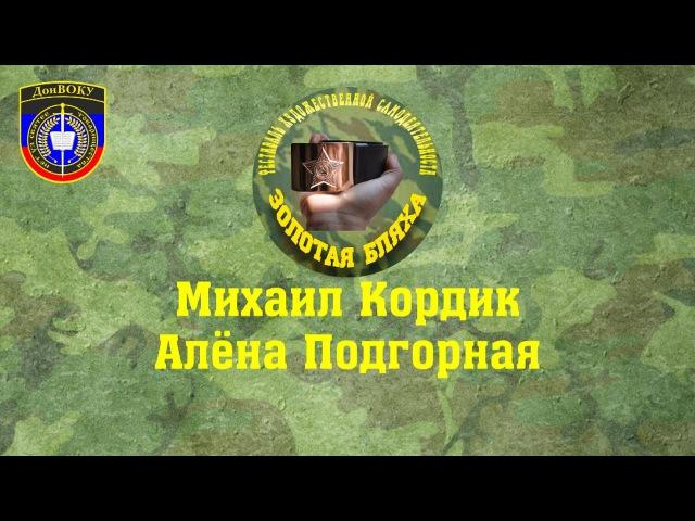 Михаил Кордик и Алёна Подгорная