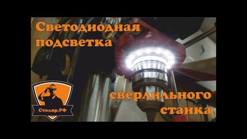 Светодиодная подсветка сверлильного станка. Led backlight drilling machine