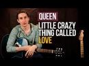 Queen - Crazy Little Thing Called Love - Разбор песни - Как играть на акустической гитаре
