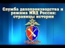 Служба делопроизводства и режима МВД России