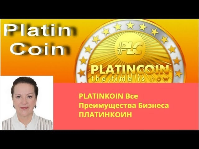 PLATINCOIN Все преимущества бизнеса ПЛАТИНКОИН