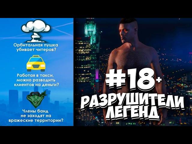 GTA 5 - РАЗРУШИТЕЛИ ЛЕГЕНД 18