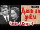 День за днём. Часть 2 серия 4. Телеспектакль. 1972.