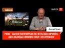 Опергеймер News PUBG - cамая популярная ПК-игра всех времён, дата выхода Kingdom Come Deliverance Гоблин, Goblin, Дмитрий Пучков