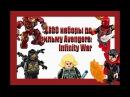 Новые наборы LEGO 2018 по фильму Мстители: Война Бесконечности