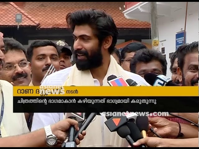 Rana Daggubati in Thiruvananthapuram | Discussion of Marthanda Varma Movie