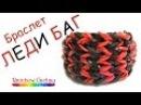 Браслет Леди Баг. Плетение из резинок Rainbow Loom Bands. cachay.video