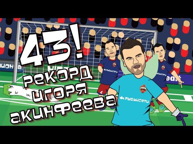 43! Рекорд Игоря Акинфеева. ЦСКА - Бенфика 2-0 (песня от Мультбол)