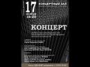 Концерт баянистов и аккордеонистов Красноярска в Новосибирске 17.11.2017