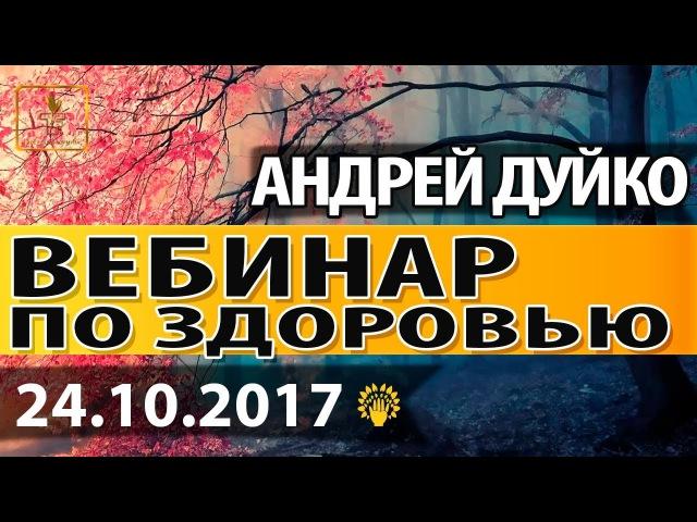 ☘ Вебинар по здоровью 24/10/2017 Лечение заболеваний ☘ Андрей Дуйко Тибетская Форму...