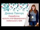 Диана Пинчук Разработка мульти платформенного мобильного SDK