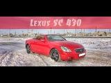 #TESTDRIVE Lexus SC 430 Z40 2005