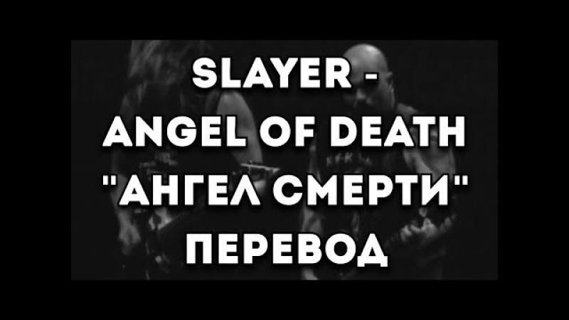 ПЕРЕВОД ПЕСНИ: Slayer - Angel of Death/Ангел Смерти (англ./рус. субтитры)