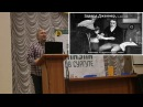 Лекция Алексея Водовозова «Вакцинация. Почему она работает». Сургут 23.09.2017