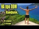 День отдыха для Чемпиона! Проект НАпроЛОМ - поехали на Симиланские острова