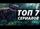 7 Сериалов похожих на Остаться в живых 2004 . Фильмы про динозавров и выживание