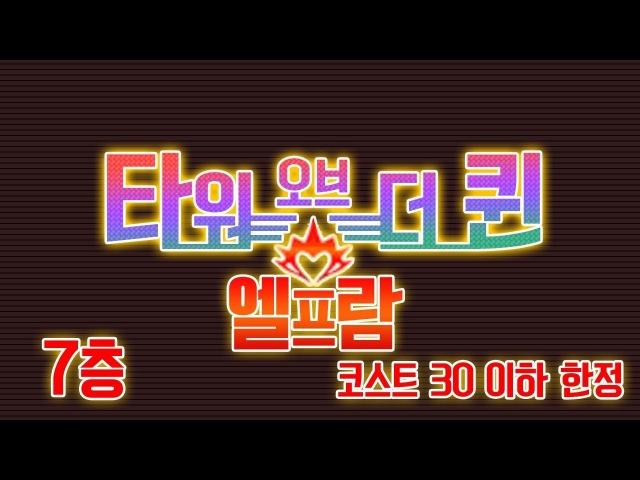 [크래시피버타워오브더퀸]엘프람 7층 - 코스트 30 이하 한정 (로즈)