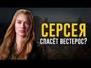 Серсея Ланнистер – Азор Ахай Теория к сериалу Игра Престолов 8 сезон