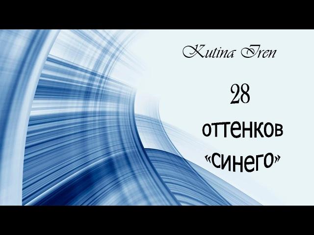 28 оттенков синего