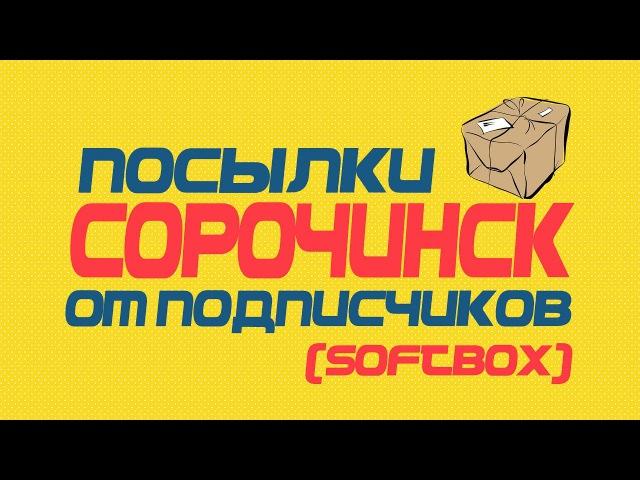Посылки от подписчиков - УЗБАГОИН из Сорочинска