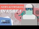 News Keywords in Korea (한국의 핫이슈 키워드) Ep. 6 [TalkToMeInKorean]
