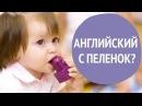 Изучение иностранного языка с детства: плюсы и минусы раннего изучения языков | Family is