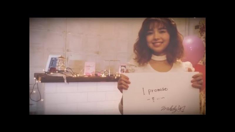 メロディー・チューバック「I Promise ~誓い~」