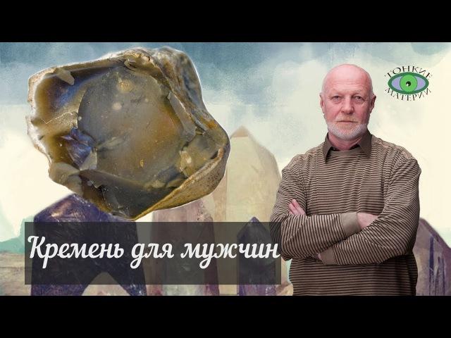 Кремень. Энергетика камня. Александр Гук.