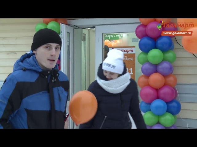 Праздничное открытие Галамарт в г Мирный, ул Ленина, 13