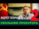 Андрей Топорков увольняю прокурора 2 Возрождённый СССР Сегодня